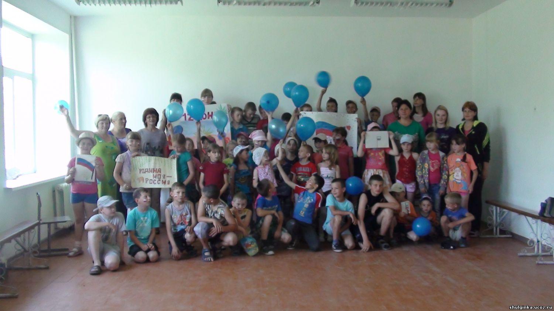 Конкурсы в лагерь символика россии